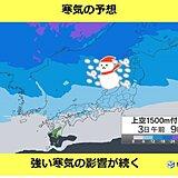 日本海側 また大雪のおそれ 次の「強烈寒気」はいつ? 特徴は?