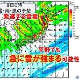7日から強い寒気 暴風雪・大雪の恐れ 平野でも急な雪の強まりに注意