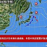 関西 7日~8日ごろは荒れた天気に