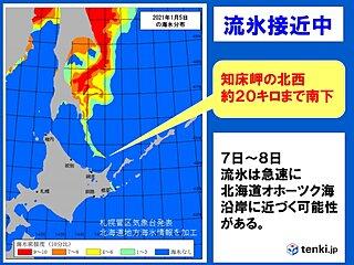 北海道 流氷接近 天気は大荒れ