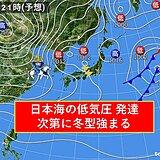 6日 嵐を呼ぶ低気圧 日本海で急速に発達