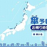 6日 お帰り時間の傘予報 日本海側を中心に雪や雨