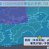 四国 雪を伴った強風、大雪、厳しい寒さに注意・警戒