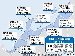 北陸 あす7日から冬の嵐 暴風雪・大雪に要警戒!
