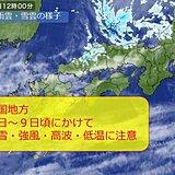 中国地方 9日にかけて大雪、強風、高波、厳寒で大荒れに