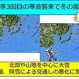 関西 今季一番の寒波襲来 明日から大荒れ 一段と寒さ厳しく