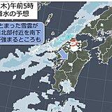 九州 7日から大雪、平野部も積雪のおそれ