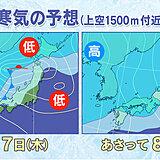 強烈寒波で大雪と暴風雪の恐れ 各地の警戒期間は 不急不要の外出は控えて