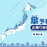 7日 お帰り時間の傘予報 日本海側は暴風雪に警戒を