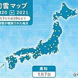 高知で初雪 東京はいつ?