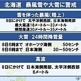 北海道 8日にかけて暴風雪や大雪の恐れ