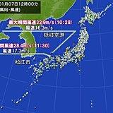 日本海側は大荒れの天気 暴風雪や高波に警戒を
