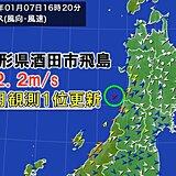 最大瞬間風速40メートル以上 台風並みの暴風 あすにかけて暴風雪も警戒