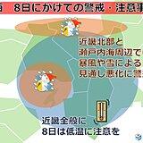 関西 北部は暴風雪、中南部は低温に注意警戒を