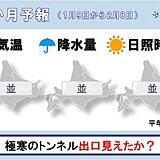 北海道の1か月予報 続く極寒 一度はおさまるが…