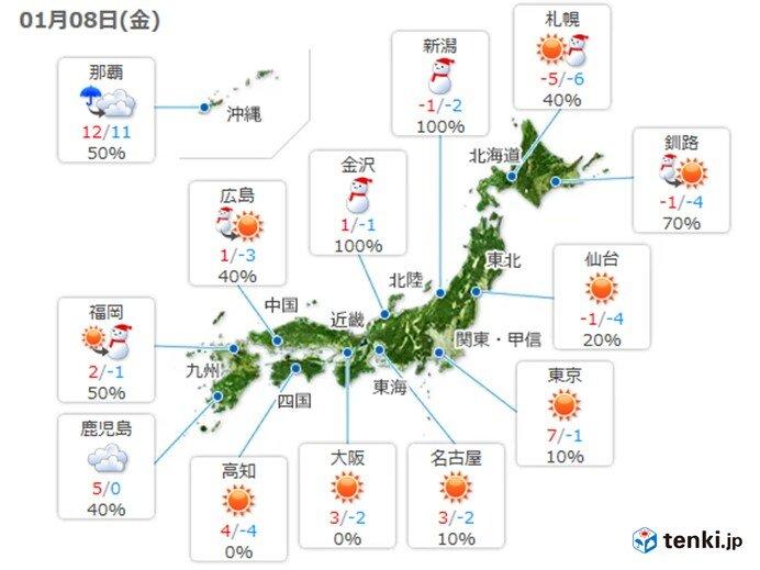 8日 九州から北海道まで大雪に 北陸はさらに120センチの降雪も_画像