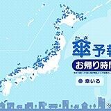 8日 お帰り時間の傘予報 日本海側を中心に雪続く 暴風雪に警戒