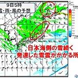 日本海側の雪 除雪が困難なほどの積雪の恐れ 12日は関東の平野でも雪か