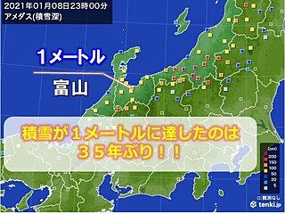 35年ぶり!富山で積雪1メートル