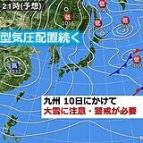 九州 10日にかけて大雪注意
