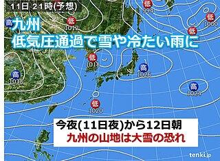九州 寒波の峠越えるも 山地で大雪のおそれ