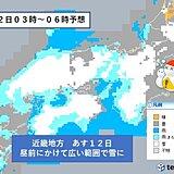関西 あす12日 昼前にかけて広く雪に