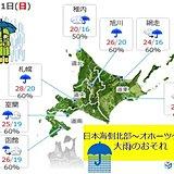 北海道まるで梅雨 日曜は大雨のおそれ