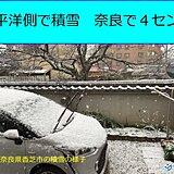 関西 太平洋側で雪化粧 奈良で積雪4センチ
