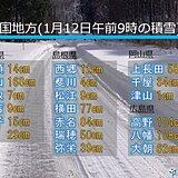 """中国地方 今週は寒暖差""""大""""、屋根からの「落雪」や「なだれ」に注意を"""