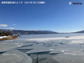 長野県諏訪湖で3シーズンぶり「全面結氷」 「御神渡り」なるか
