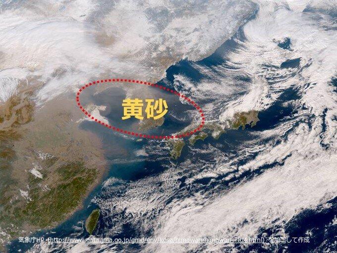 広島で黄砂を観測 1月の黄砂は全国でも珍しい