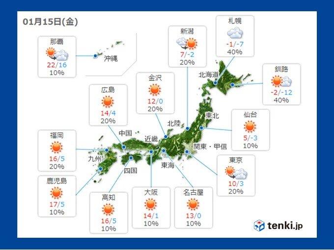 15日 北日本や東日本は真冬に逆戻り