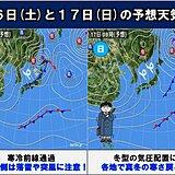 東北 土日は日本海側で荒れた天気に 気温の変動大