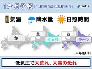 北海道の1か月予報 低気圧で大荒れ、大雪の恐れ