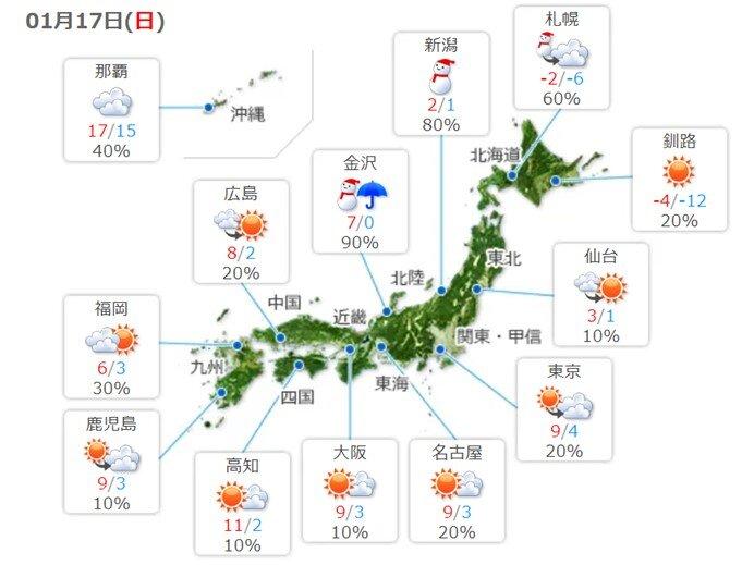 日曜日 冬らしい寒さ 日本海側は大雪注意