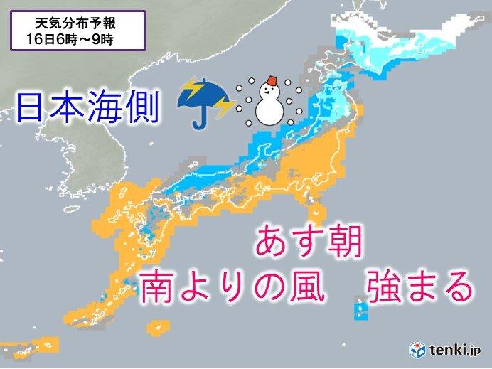 土曜から日曜 気温急降下 強風注意 日本海側は積雪増