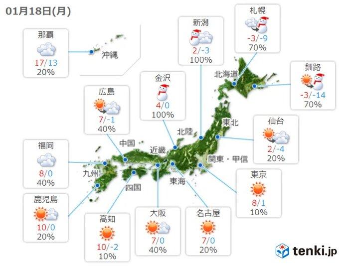 あす(18日)の天気 日本海側は広く雪や雨 多雪地はなだれに注意を