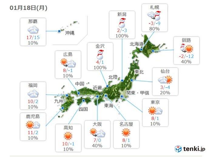 18日 午後は全国的に風強まる 日本海側は暴風雪に警戒
