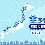 18日 お帰り時間の傘予報 日本海側を中心に雪や雨 西よりの風が強まる