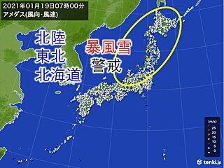 19日 各地で厳寒 沿岸ほど風強く 北陸以北は暴風雪に警戒