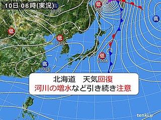 北海道 空は穏やかでも注意を