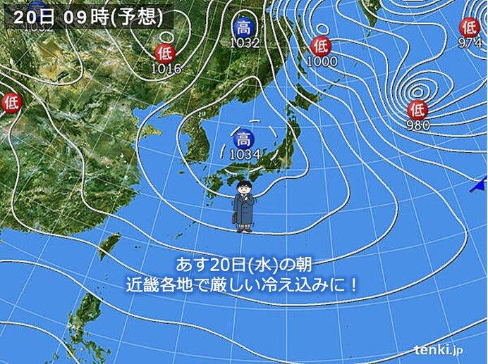 関西 あす大寒の朝は厳しい冷え込み! 大阪市でも氷点下の予想