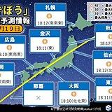 きょう18時過ぎ「きぼう 国際宇宙ステーション(ISS)」観察チャンス