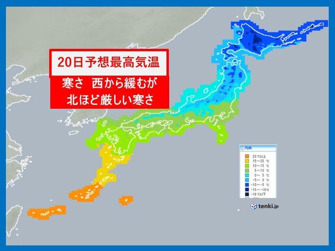 昨日 本州 一 位 の 最高 気温 20 度 を 観測 した 場所 は
