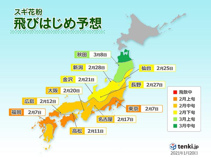 日本気象協会 2021年 春の花粉飛散予測(第3報)