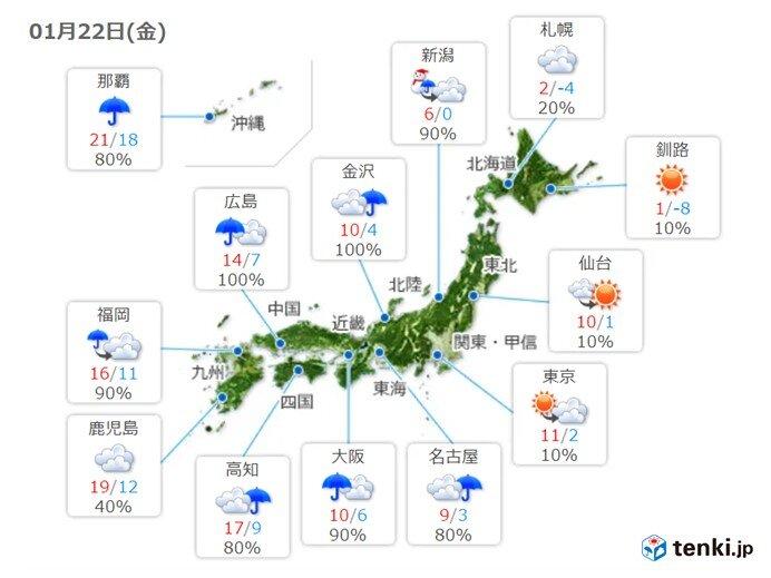 22日(金)の天気 西日本を中心に広く雨