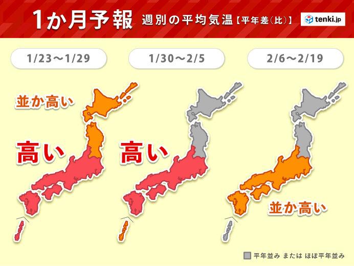 1か月予報 広く高温傾向も 太平洋側で降水量多く