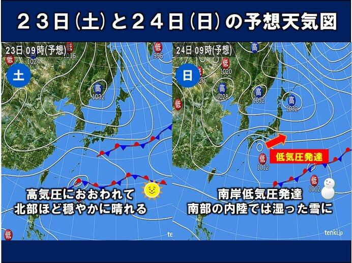 24日(日)南岸低気圧発達 東北南部の内陸で湿った雪に