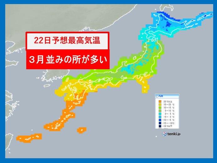きょうの気温 全国的に季節先どりに