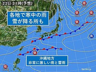 22日 雨のフライデー 沖縄では非常に激しい雨と落雷